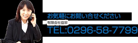 お気軽にお問い合せください有限会社協栄TEL:0296-58-7799